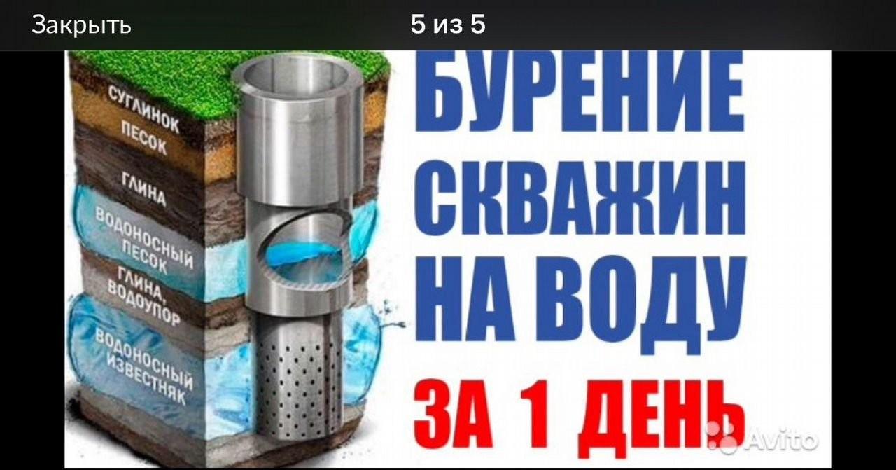 Бурим скважины на воду - Лянтор, цены, предложения специалистов