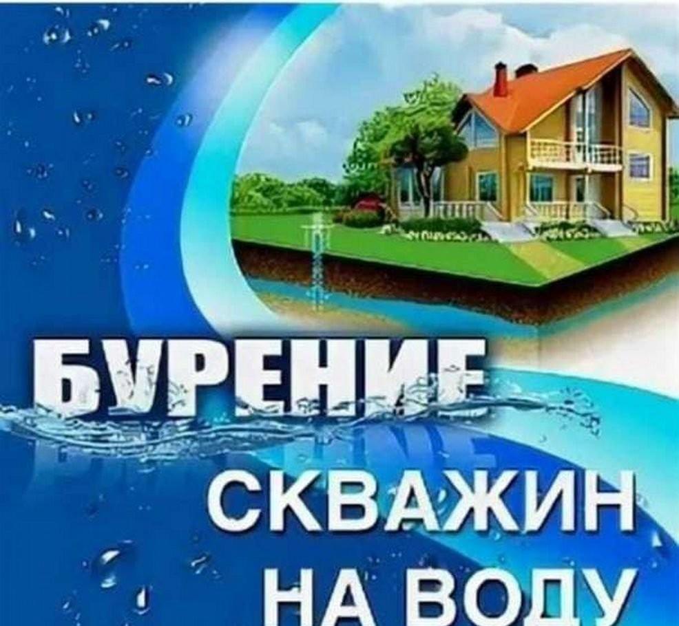 Бурим скважины на воду - Югорск, цены, предложения специалистов